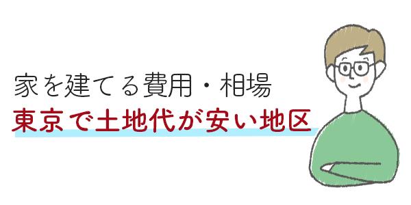 東京都23区で土地が安い地域