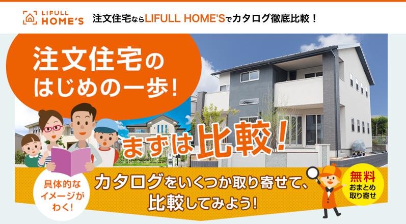 LIFULL HOME'S注文住宅の画面キャプチャ