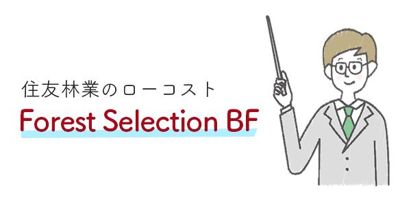 住友林業のローコスト住宅(Forest Selection BF)