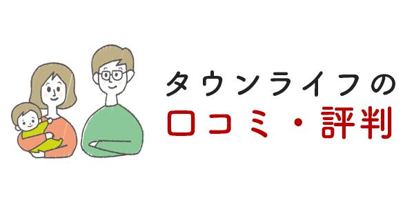 タウンライフ家づくりの評判・口コミ