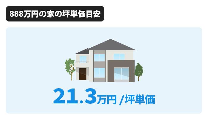 888万円の家の坪単価は21.3万円