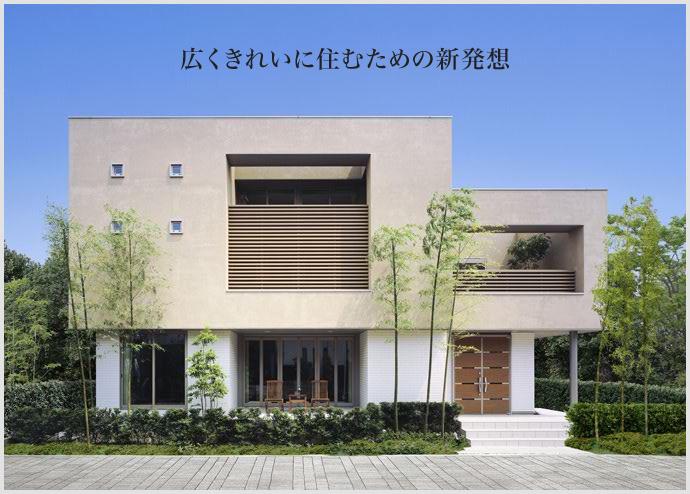 アキュラホームの大収納のある家の坪単価と商品の紹介
