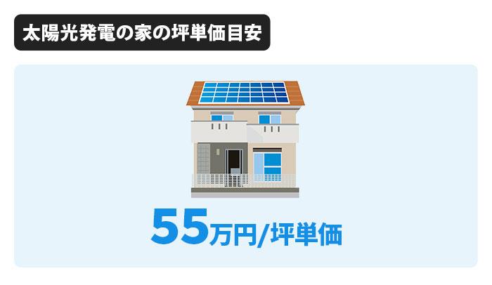 アキュラホームの太陽光発電の家の坪単価は55万円