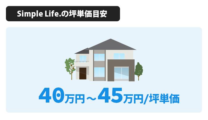 Simple Life.の坪単価は40万円~45万円程度
