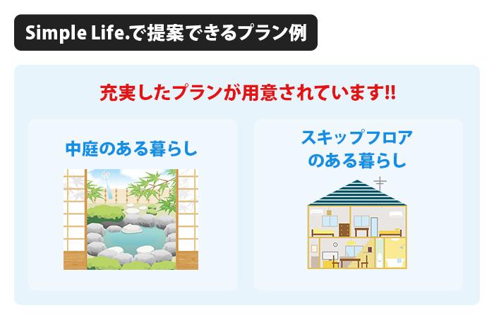 Simple Life.で提案できるプラン例