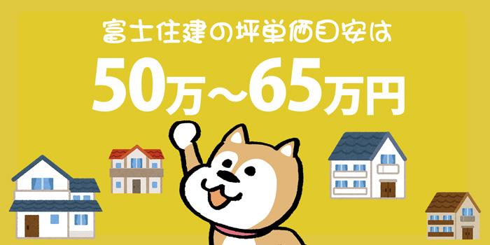 富士住建の坪単価は50万〜65万円