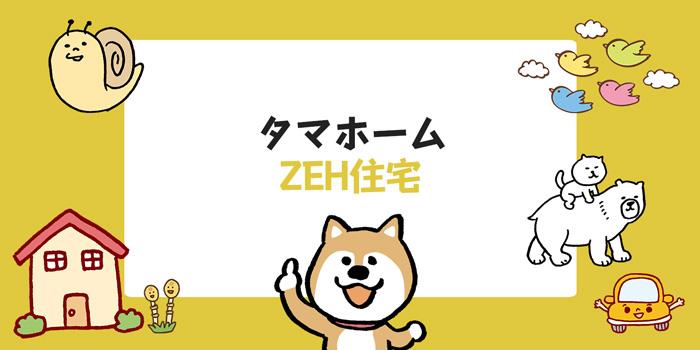 タマホームのZEH住宅(大安心の家ZERO)!特徴やメリット