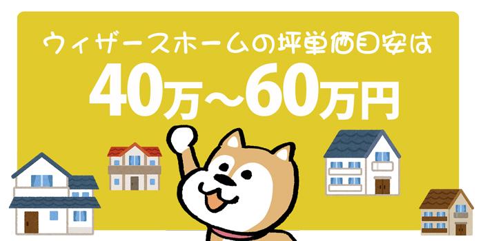 注文住宅ウィザースホームの坪単価は約40万〜60万円