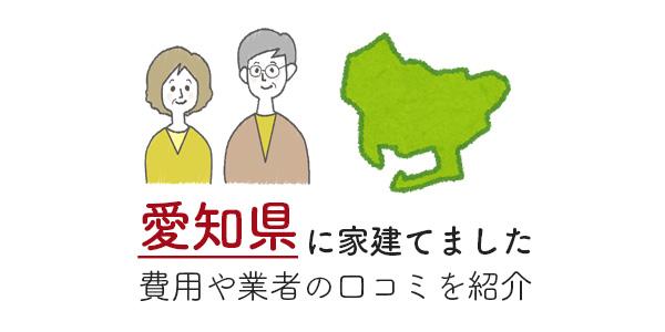 愛知県に注文住宅を建てた方の体験談まとめ!口コミや費用は?