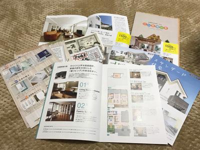 実際に届いたカタログや間取り参考パンフレット、その他案内
