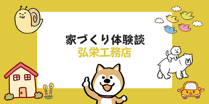 愛知・岐阜県で強い弘栄工務店の注文住宅を建てた体験談【外観デザイン・間取り公開】