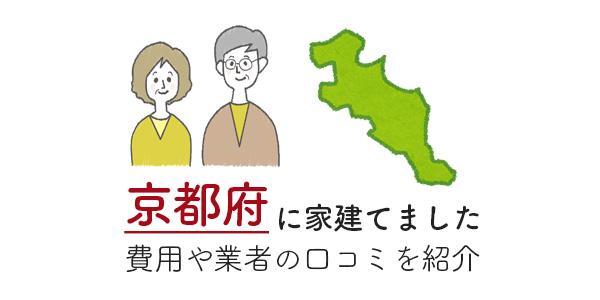 京都府に注文住宅を建てた方の体験談まとめ!口コミや費用は?