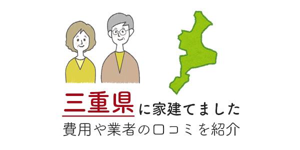三重県に注文住宅を建てた方の体験談まとめ!口コミや費用は?