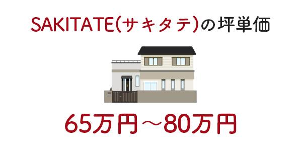サキタテの坪単価目安は65万円〜80万円前後