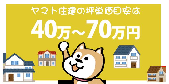 ヤマト住建の坪単価目安は40万〜70万円