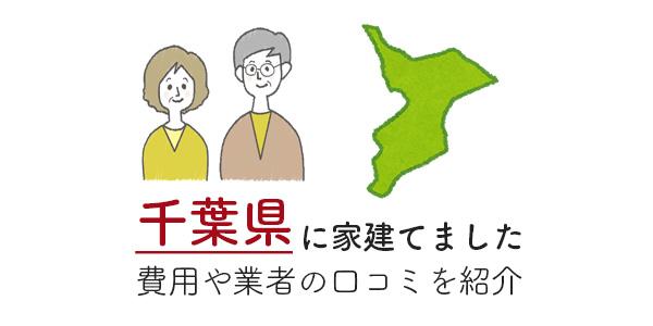 千葉県に注文住宅を建てた方の体験談まとめ!口コミや費用は?