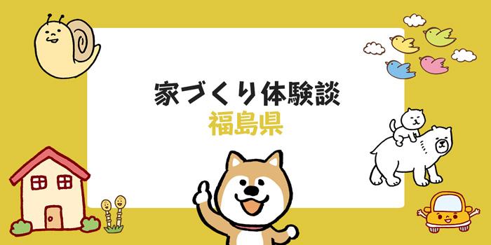 福島県に注文住宅を建てた方の体験談まとめ!口コミや費用は?