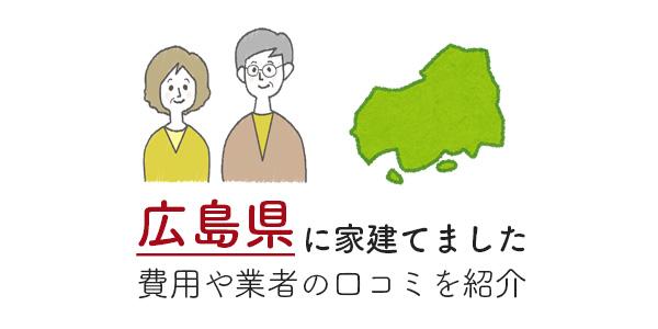 広島県に注文住宅を建てた方の体験談まとめ!口コミや費用は?