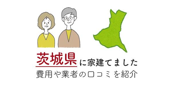 茨城県に注文住宅を建てた方の体験談まとめ!口コミや費用は?