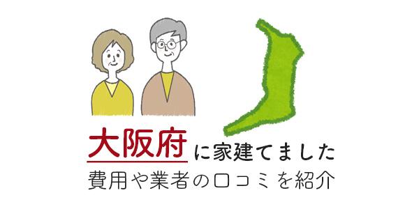 大阪府に注文住宅を建てた方の体験談まとめ!口コミや費用は?