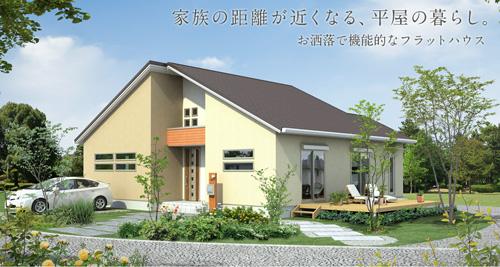ヤマト住建の「平屋の家」の特徴