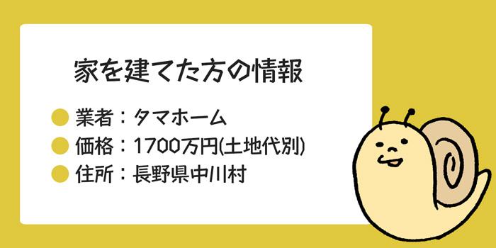 長野県にタマホームを建てた方の情報