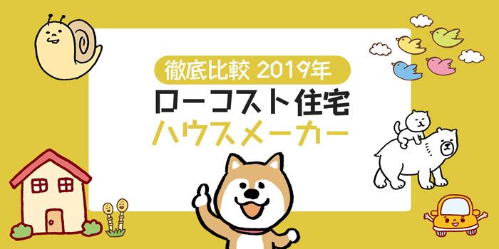 【2019年坪単価】ローコスト住宅ハウスメーカー比較!!各業者・商品毎にレビュー