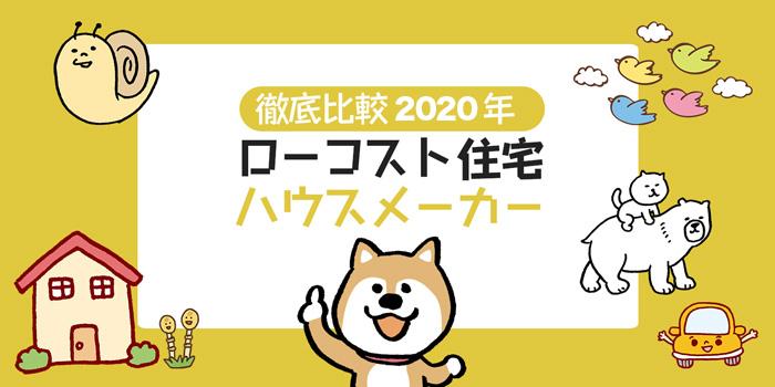 【2020年坪単価】ローコスト住宅ハウスメーカー比較!!各業者・商品毎にレビュー