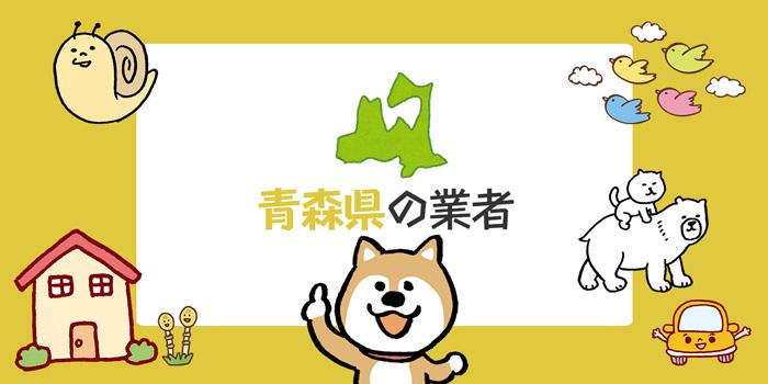 【青森県】注文住宅の業者まとめ!おすすめハウスメーカーや工務店はこれ