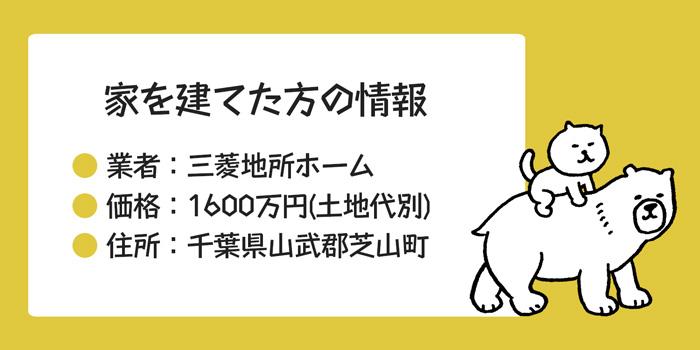 千葉県に三菱地所ホームを建てた方の情報