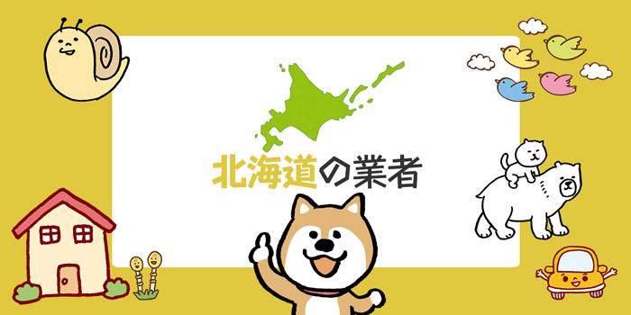 【北海道】注文住宅の業者まとめ!おすすめハウスメーカーや工務店はこれ