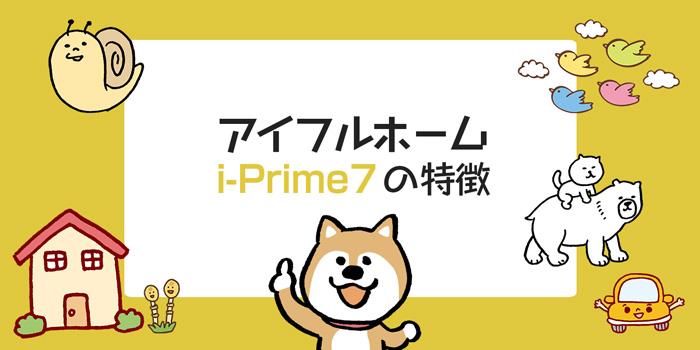 アイフルホームのネット住宅i-Prime7の特徴!評判や口コミは?