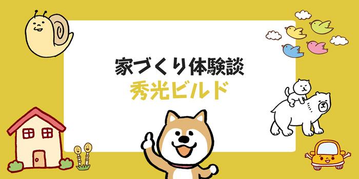 【愛知県】秀光ビルドの注文住宅を購入!坪単価が一番良心的でした