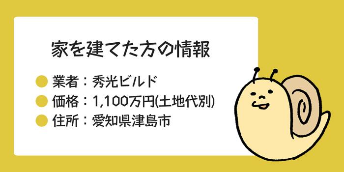愛知県に秀光ビルドを建てた方の情報