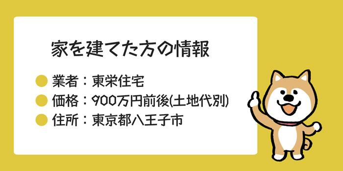 東京都に東栄住宅を建てた方の情報