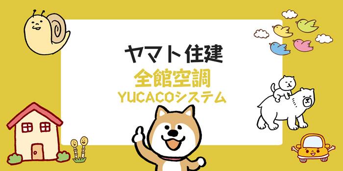 ヤマト住建の全館空調YUCACOシステムの特徴は?メリットや評判を紹介!!