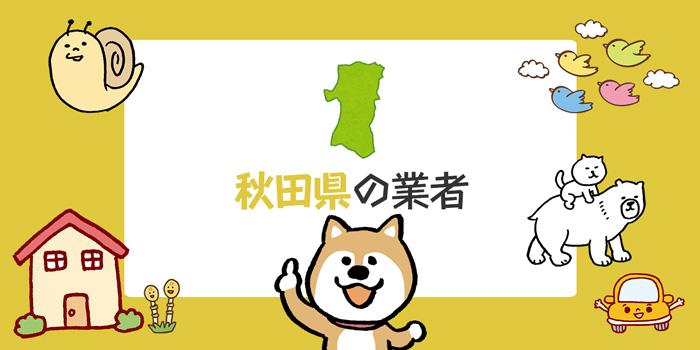 【秋田県】注文住宅の業者まとめ!おすすめハウスメーカーや工務店はこれ