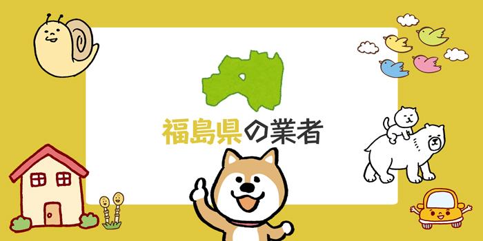 【福島県】注文住宅の業者まとめ!おすすめハウスメーカーや工務店はこれ