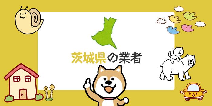 【茨城県】注文住宅の業者まとめ!おすすめハウスメーカーや工務店はこれ