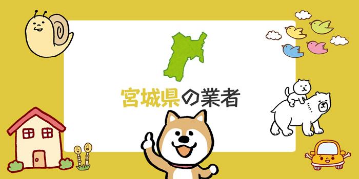 【宮城県】注文住宅の業者まとめ!おすすめハウスメーカーや工務店はこれ