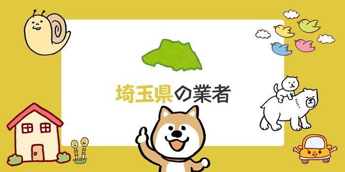 【埼玉県】注文住宅の業者まとめ!おすすめハウスメーカーや工務店はこれ