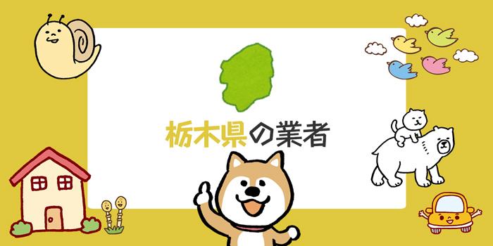【栃木県】注文住宅の業者まとめ!おすすめハウスメーカーや工務店はこれ