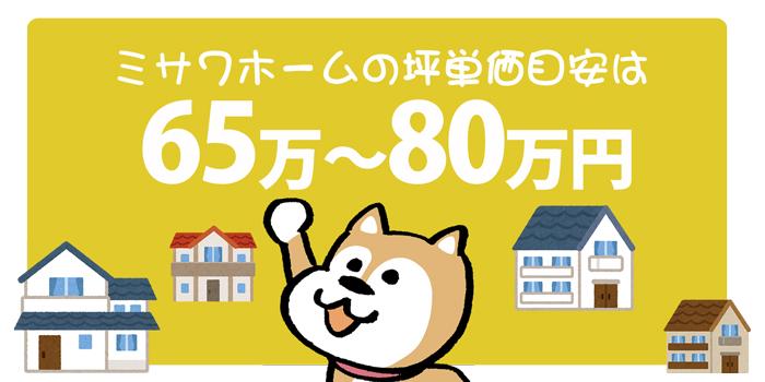 ミサワホーム全体の坪単価は65万〜80万円