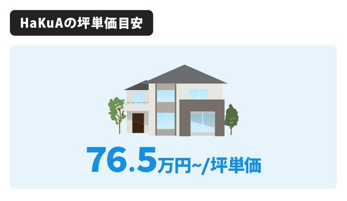 HaKuAの坪単価は76.5万円から