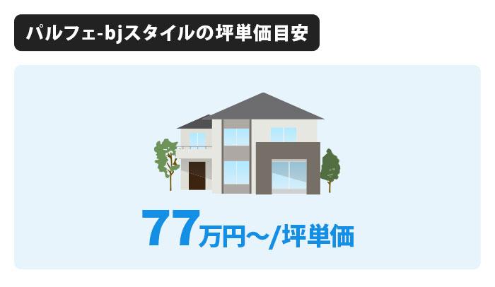 パルフェ-bjスタイルは坪単価77万円〜