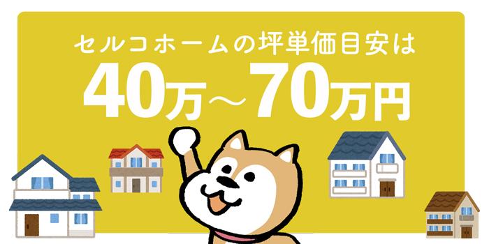 セルコホーム全体の坪単価は40万〜70万円