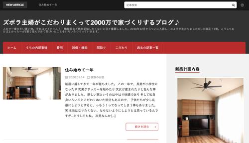 ズボラ主婦がこだわりまくって2000万円で家づくりするブログ♪