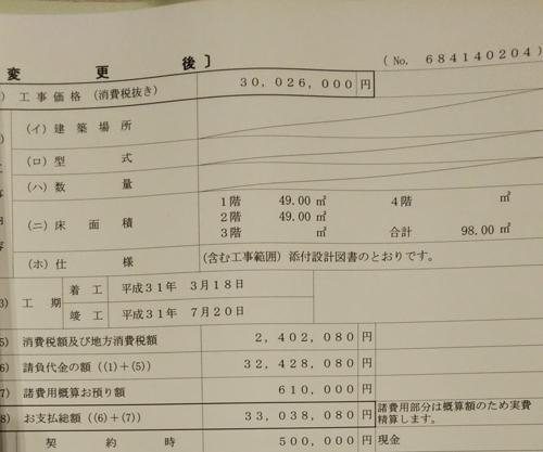 オール電化、太陽光パネルを付けて3300万円(三重県四日市市)